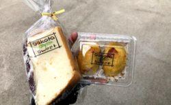 【Sakata Sweet -サカタスウィート-】シフォンケーキはもちろん、スイートポテトに感動したので見てください《阿蘇郡西原村大字小森》