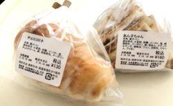 【パン工房まりも】焼き立てのパンと種類豊富なパンは地元の方々が買いにくる愛されたパンです《上益城郡益城町大字馬水》