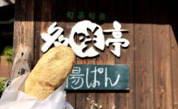 【多咲亭】居酒屋屋さんがしている揚げパンが揚げたてでめちゃうまなので行ってほしい《熊本市北区楠》