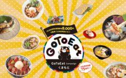 【Go To Eat キャンペーンくまもと】内容やファミポートでの操作手順について解説します!