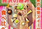 【第二回さるクマライター座談会】贅沢すぎる!!秋の味覚を使ったスイーツ5店舗を食べ比べ
