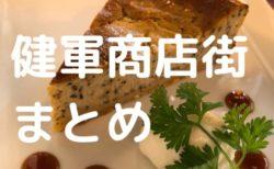 【3/31更新】健軍商店街ピアクレス周辺情報まとめました〜!