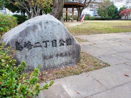 【島崎二丁目公園】親子でのんびりできる憩いの公園《熊本市西区》