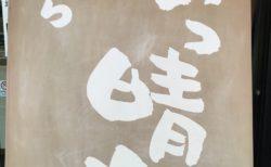 【天ぷら あっ晴れ】揚げたての天ぷらが食べれるお店!《熊本市東区花立》