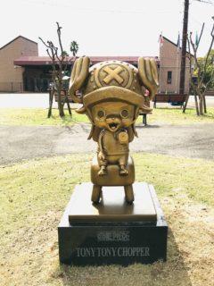 【熊本市動植物園】熊本市動植物園にワンピースのチョッパー像が!《熊本市東区健軍》