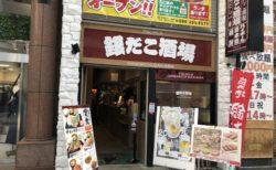 《銀だこ酒場》たこ焼きの人気店!銀だこがオープンしたお酒も飲めるたこ焼き酒場(熊本市中央区下通)