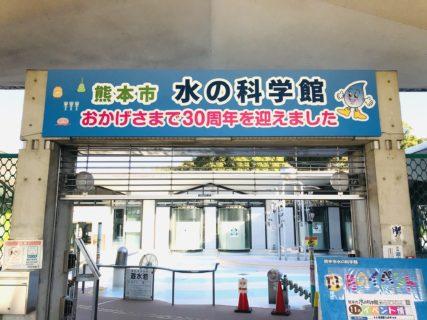 【水の科学館】水の歴史が学べる!夏場は水遊びも出来る!《熊本市北区八景水谷》