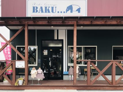 【BAKU-バク-】オシャレで可愛い子供服のお店!《熊本県阿蘇郡西原村小森》