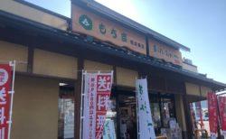 《もち吉 熊南店》お煎餅はもちろん!今回お勧めしたいのはコレ!!(熊本市南区馬渡)