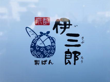 【京都 伊三郎製パン】子どもの喜ぶパンが100円!《熊本市南区田井島》