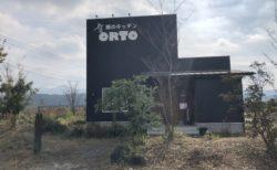 《畑のキッチン ORTO – オルト -》自宅菜園で作られた美味しいお野菜をたくさんいただける贅沢ランチ (阿蘇郡西原村小森)