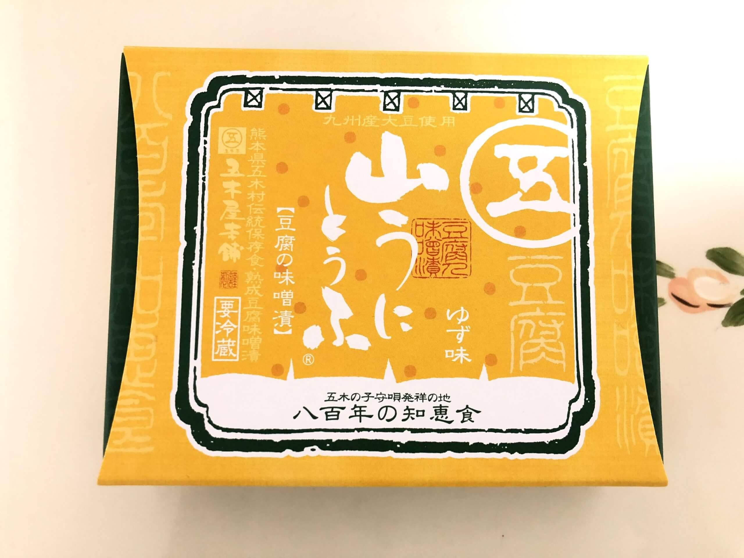 【五木屋本舗 熊本城店】豆腐なのにチーズのような濃厚さ!味の種類の豊富でレパートリーもりだくさん《熊本市中央区二の丸》