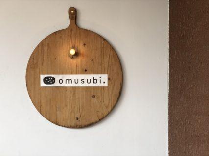 【omusubi. – おむすび – 】おむすびだけどパン屋さん。ちぐはぐだけどパンが絶品なのでパンを買いにおむすびへ!《熊本市南区南高江》