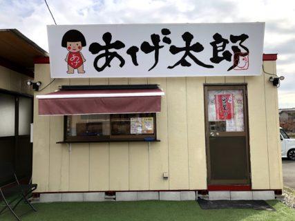 【あげ太郎】お店の方も気さくで優しい揚げとんこつが自慢のお店!あげ太郎さん《合志市御代志》