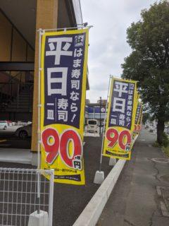 【はま寿司東バイパス店】お子様連れの大定番!家族みんな大好きな回転寿司♡《熊本市東区》