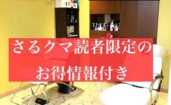【Hair Salon Branch -ヘアーサロンブランチ-】熊本でもごくわずか!オージュアソムリエ資格のある美髪に特化したヘアーサロン現る《熊本市中央区上通町》