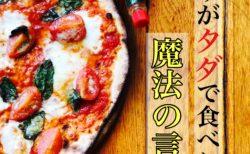 【GIARDINO -ジャルディーノ-】11/20まで!魔法の言葉でピザをタダ食べちゃおう!!《熊本市中央区花畑町》