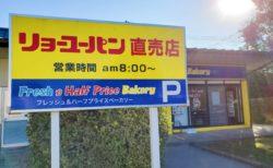 【Fresh & Half Price Bakery-フレッシュ アンド ハーフ プライス ベーカリー】リョーユーパン工場内にある激安パン屋さん《熊本市北区植木町舞尾》