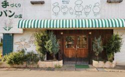 【風季のとうパン工房】絶品なふわふわメロンパンが美味しい☆駅前の可愛いパン屋さん《水俣市桜井町》