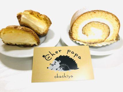 【Cher・papa-シェール・パパ-】木々に囲まれたオシャレなケーキ屋さん!《上益城郡御船町辺田見》