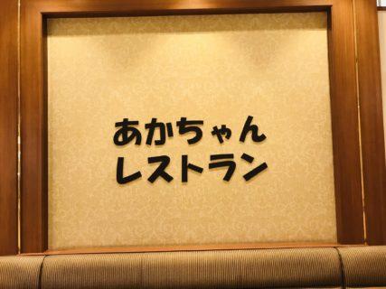 【福田病院 ナチュラル】離乳食もある!子どもファーストな優しいレストラン《熊本市中央区新町》