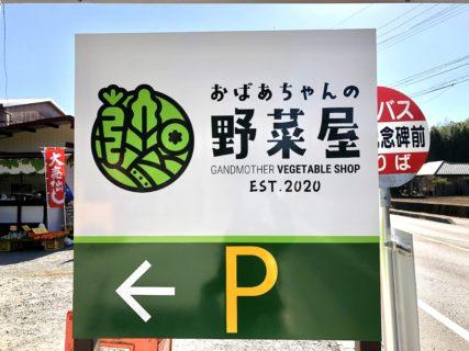 【おばあちゃんの野菜屋】八百屋さんにある里芋の唐揚げに私は虜になりました《熊本市南区城南町東阿高》