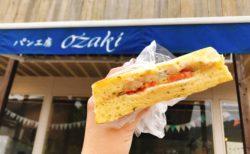 【パン工房Ozaki】ほぼ190円以下!?リーズナブルでおいしいパン屋さん《玉名郡南関町大原》