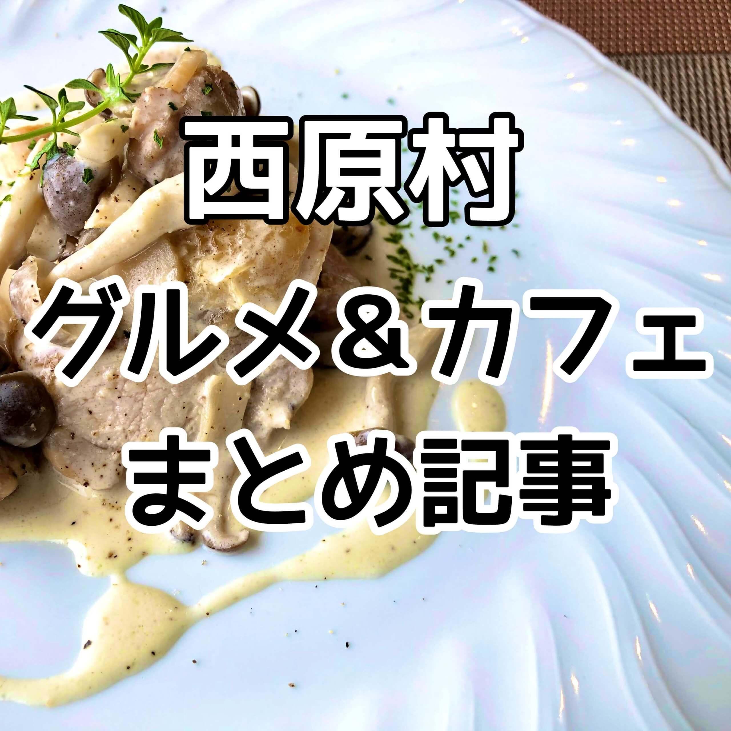 【7/2更新】阿蘇西原村のグルメ&カフェまとめ
