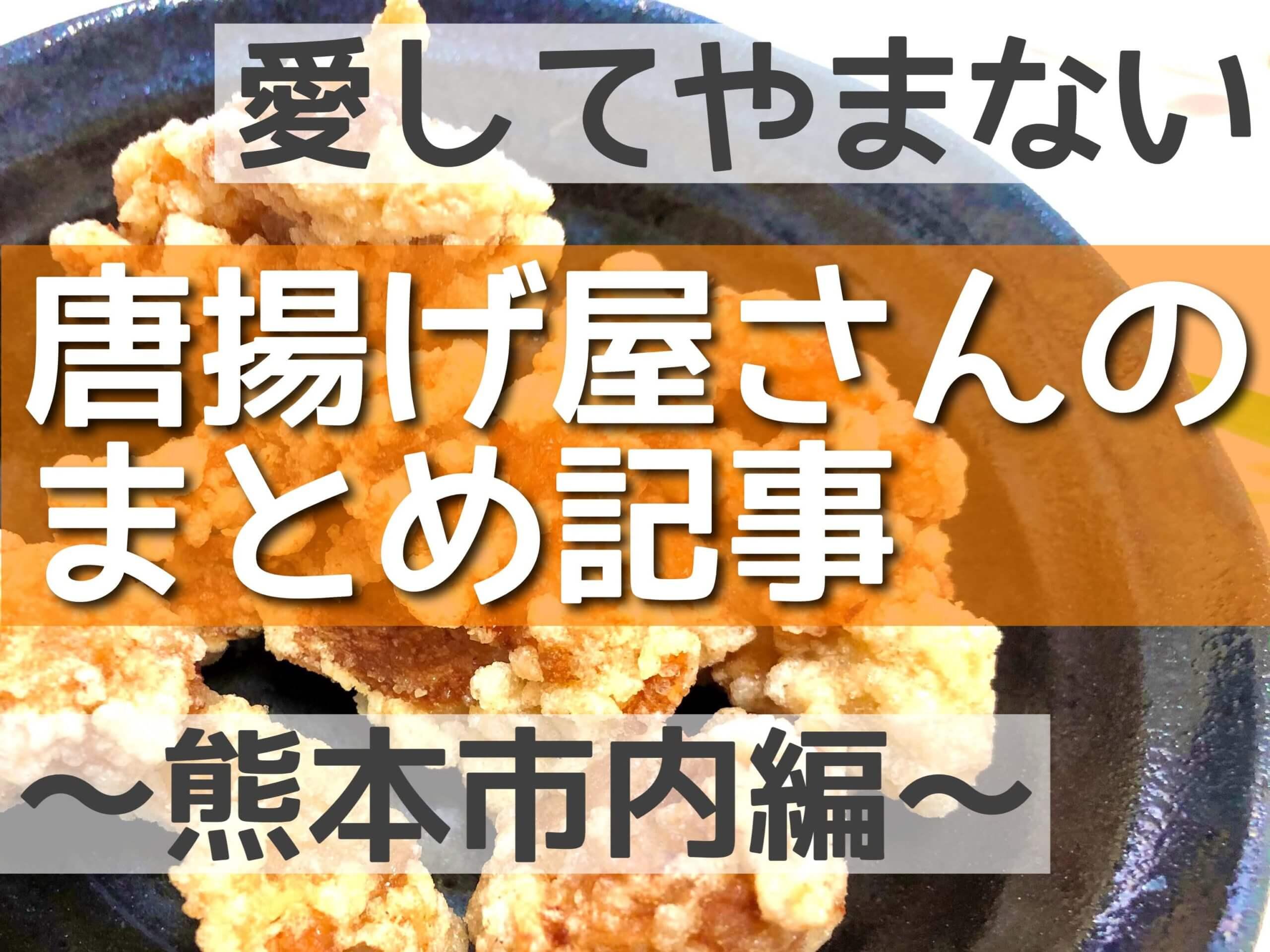【4/1更新】熊本市内の方必見!熊本市内にあるから揚げ屋さんを一挙紹介します!