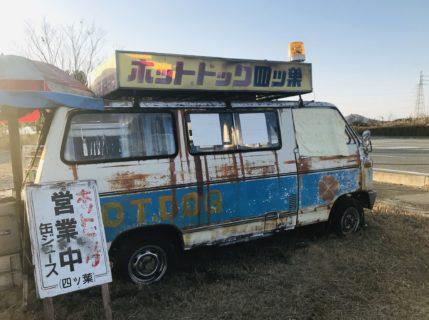 【ホットドッグ四ツ葉】古い廃車が店舗!熊本の超有名ホットドッグ!《上益城郡益城町平田》