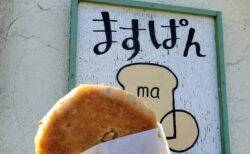 【ますぱん】208号沿いの可愛いパン屋さん☆あんチーズは虜にさせる旨さです!《玉名市寺田》