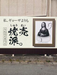 【私、ギョーザよりも焼売派。】newオープンの高級焼売専門店《熊本市東区花立》