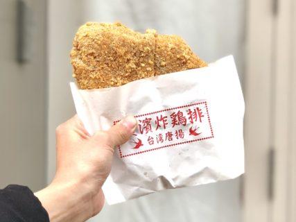 【台湾唐揚 横濱炸鶏排 – ザージーパイ -】12/22OPEN!!顔が隠れる大きさの唐揚げがボリューミーで美味しい《熊本市中央区下通》