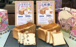 【ナウいでしょ】1/23オープン!ベーカリープロデューサー岸本拓也さんが再び熊本に!八代に新しく出来た高級食パン《八代市本野町》