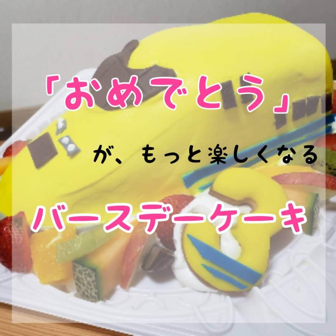 【2/12更新】お祝い事に注文したい!主役も大喜びするスイートなデザインの誕生日ケーキまとめ