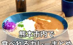【1/8 更新】熊本市内でカレーが食べれるお店まとめ