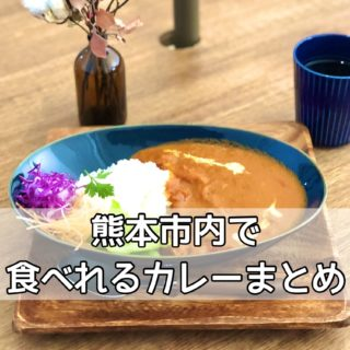 【3/30 更新】熊本市内でカレーが食べれるお店まとめ