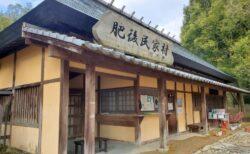 【肥後民家村】和水町に野外博物館あるよー☆風情溢れる風景は心のよりどころ《玉名郡和水町江田》