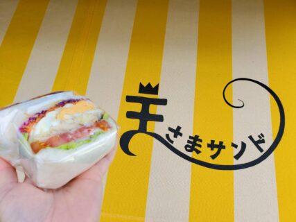 【王さまサンド】玉名の映え萌えなサンドイッチ屋さんみーつけたっ☆《玉名市中》