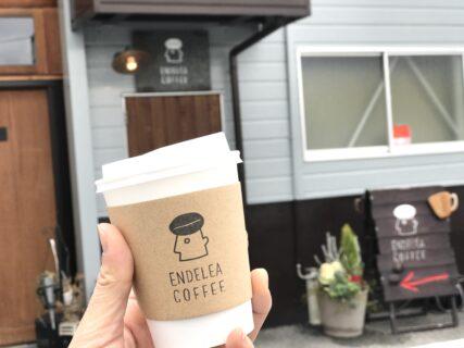 【ENDELEA COFFEE(エンデレアコーヒー)】自家焙煎のコーヒーショップ 自分好みのスペシャリティーコーヒーが見つかる人気のお店(熊本県八代市横手新町)