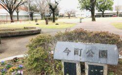 【今町公園】子どもが大好きマックや回転寿司もすぐ近く!ランチ後の休憩にもぴったりの公園!《熊本市中央区九品寺》
