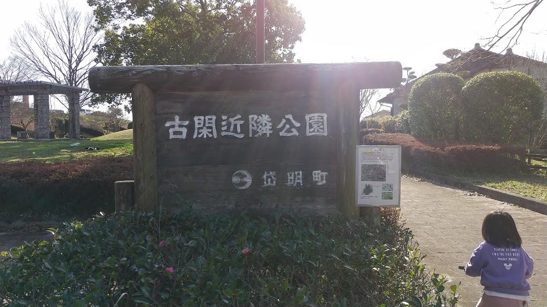 【古閑近隣公園】四つ葉のクローバーが大量に見つかる公園《玉名市岱明町》