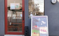 【N-orangette ( エヌ・オランジェット )】種類豊富なシフォンケーキとショコラ専門店《熊本市中央区萩原町》