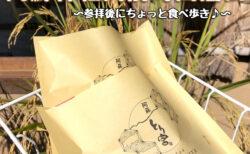 【2/16更新】参拝後は阿蘇神社で食べ歩きしちゃいましょう!阿蘇神社門前町商店街まとめ
