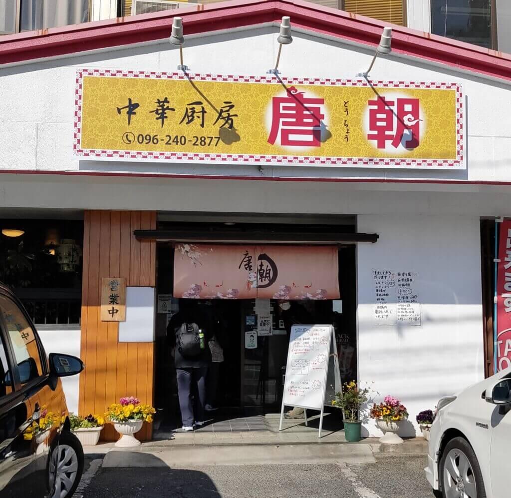 中華厨房 唐朝(とうちょう)】選べるおかずも色々♪お得で美味しい中華 ...