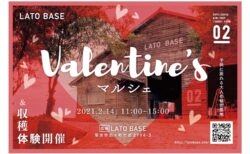 【LATOBASE-ラトベイス-】人気のアノお店&フォトコンも開催!バレンタイン当日の予定決まった♡(菊池市泗水町)