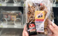 【豚足の自販機】豚足が自動販売機で買える!?食べた瞬間からすでにおかわりしたくなった《熊本市東区若葉》