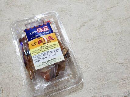 【居酒屋 西乃里】西里に豚足の自動販売機登場!!《熊本市北区下硯川》