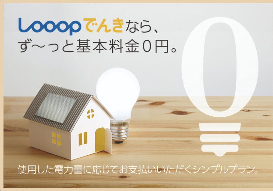 【実績掲載!!】一生で数十万円の損!?ちりも積もれば山となる電気料金まだ見直してないの?