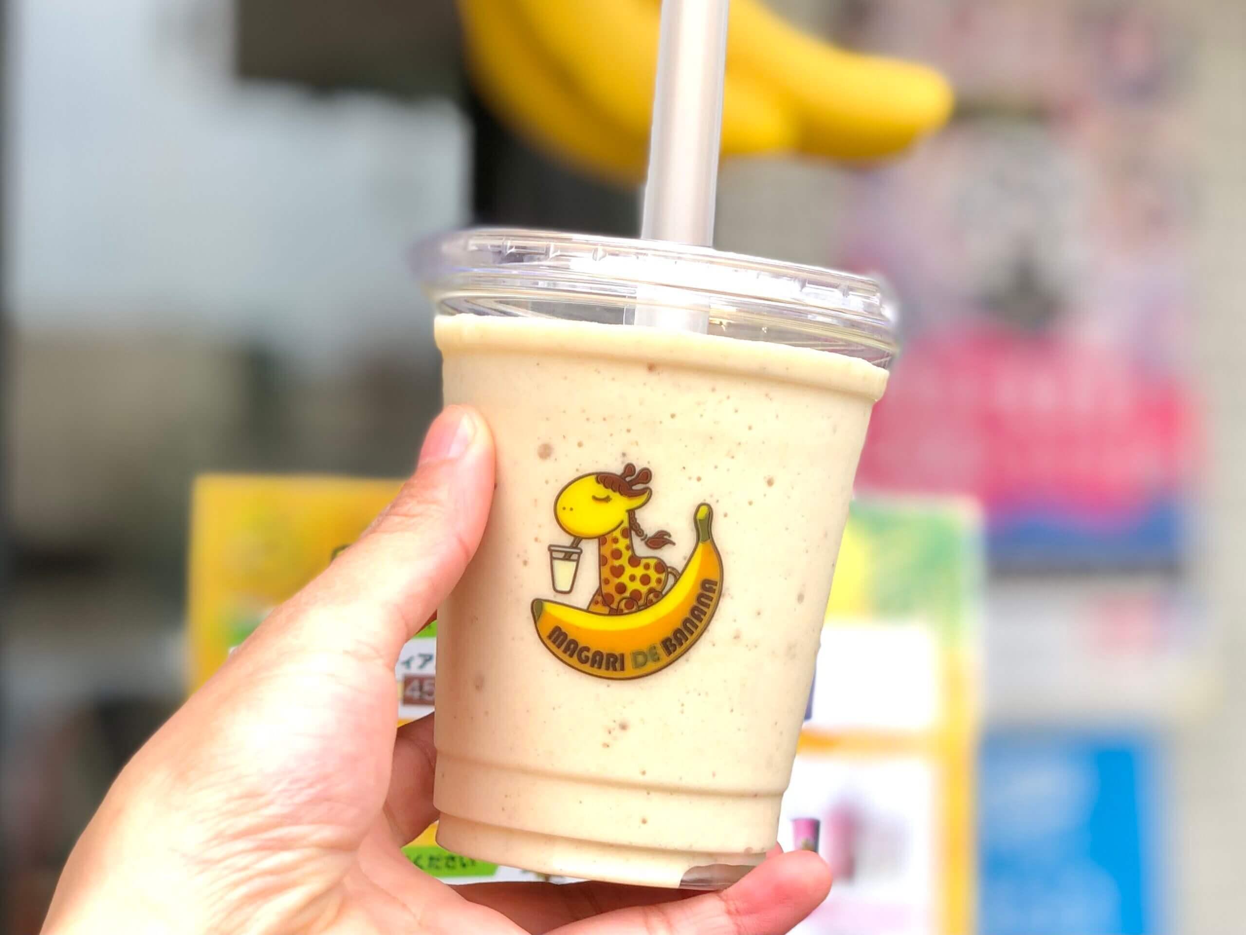 【まがりDEバナナ 熊本光の森店】3/3 NEW OPEN!!毎朝飲みたい、濃厚すぎるバナナジュース《菊池郡菊陽町光の森》